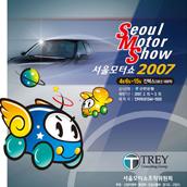 2007 서울 모터쇼 개최