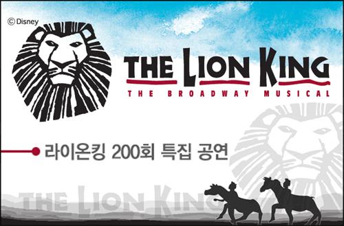 뮤지컬 『라이온킹』200회 공연