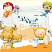 삼성 '고맙습니다' 캠페인