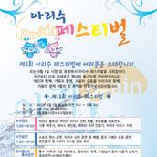 서울시상수도 사업본부 <제3회 아리수 페스티벌>