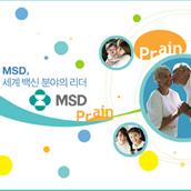MSD 성인백신