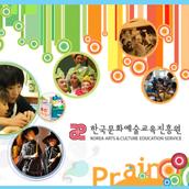 한국문화예술교육진흥원