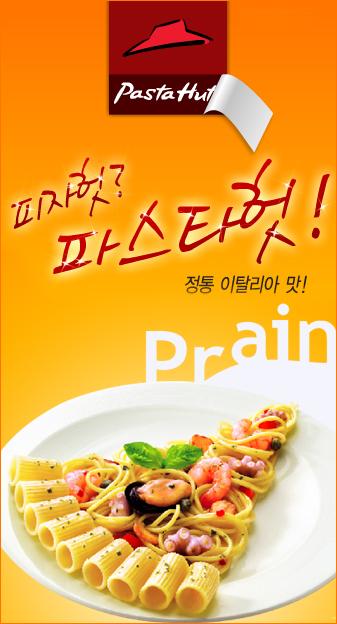 한국 피자헛, Pasta Hut