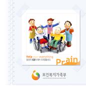 2008 사회서비스 바우처 사업 홍보