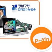 강남구청인터넷수능방송