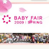 베이비페어 (Baby Fair)