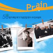 원자력 반세기 기념 연합행사