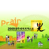 2009 광주세계광엑스포