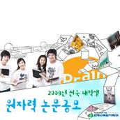 한수원 <2009 전국 대학생 원자력 논문공모> 홍보자문