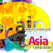 2009 아시아송페스티벌
