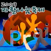 2009 자활나눔축제