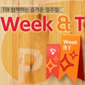 SK텔레콤 Week&T