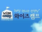 삼성출판사 와이즈캠프