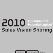 현대카드 2010 Salse Vision Sharing