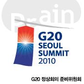 G20 정상회의