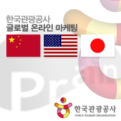 한국관광공사 글로벌 온라인 마케팅