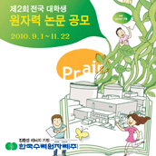 제2회 전국대학생 원자력 논문공모전