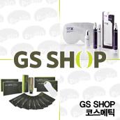 GS SHOP 코스메틱