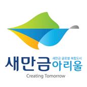 새만금사업 홍보실행을 위한 기본전략 수립