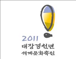 2011 대장경 천년 세계문화축전 홍보