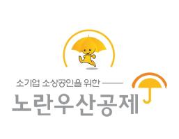 노란우산공제 중장기 홍보전략 수립