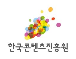 한국콘텐츠진흥원 언론홍보