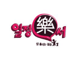 열정樂서 시즌5