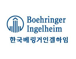 한국베링거인겔하임