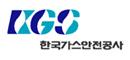 한국  가스 안전 공사