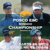 송도 PGA 챔피언십 투어
