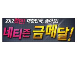 삼성그룹 네티즌금메달 프로모션 진행