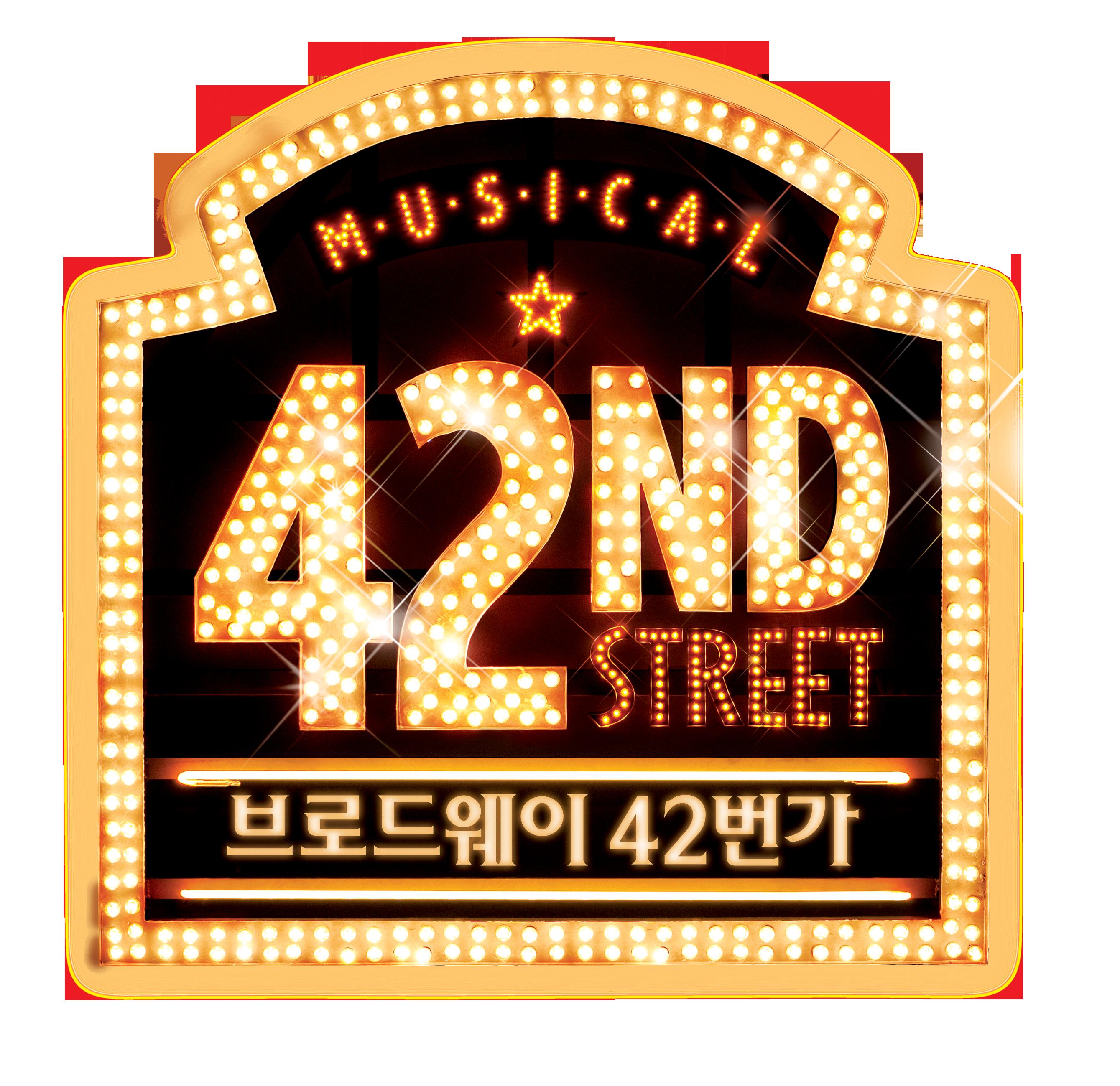 뮤지컬_42번가
