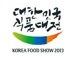 2013 코리아푸드쇼(Korea Food Show) 홍보