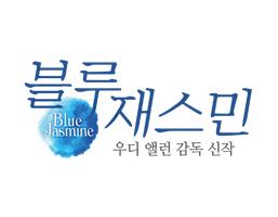 영화 <블루 재스민> 마케팅