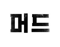 영화 <머드> 마케팅/배급
