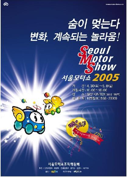 2005서울모터쇼