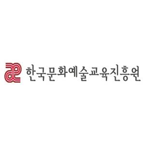한국문화예술교육진흥원 2016