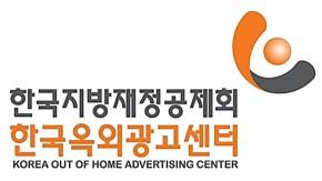 한국옥외광고센터 홍보 컨설팅