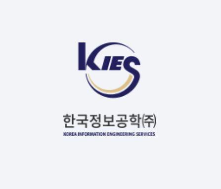 한국정보공학(KIES) 언론홍보