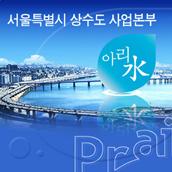 서울시 수돗물 아리수