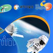과학기술부 컨설팅
