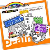 SKT NATE Colorful Festival