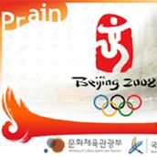 베이징올림픽 대한민국 선수단 기원 온오프라인 프로모션