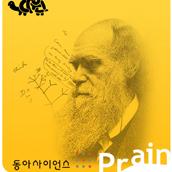 다윈 탄생 200주년