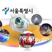 서울시청 해외언론 초청 프로젝트