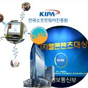 2009 디지털컨텐츠 대상