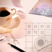 동서커피문학상 20주년콘서트-IMC