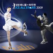김연아 아이스올스타즈