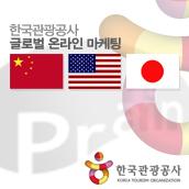 한국관광공사_글로벌 온라인 마케팅 전략 제안